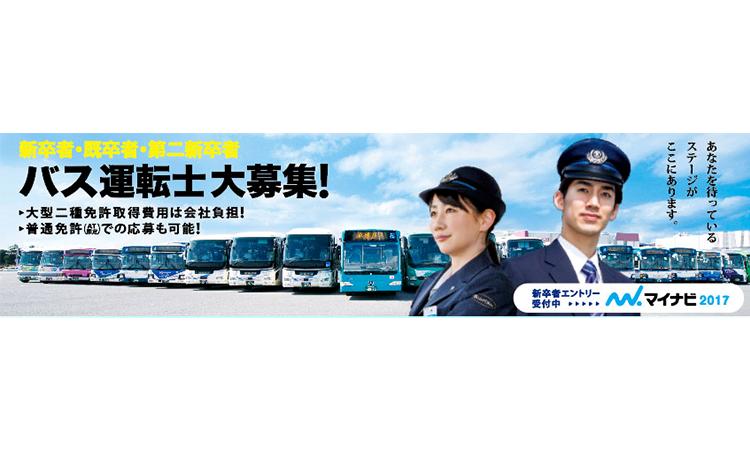 京成バス募集広告(WEB)