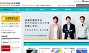 インテリジェンス(WEB)