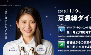 京急電鉄(WEB)