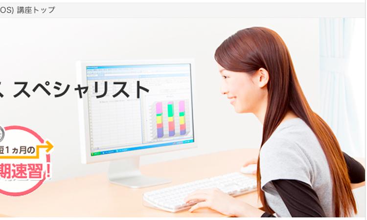 ユーキャン(WEB)