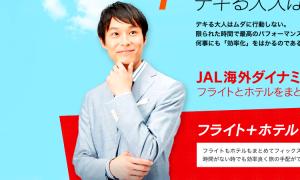ジャルパック(WEB)