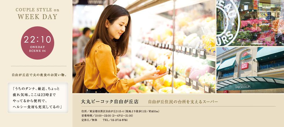三菱商事「奥沢レジデンス」(WEB)