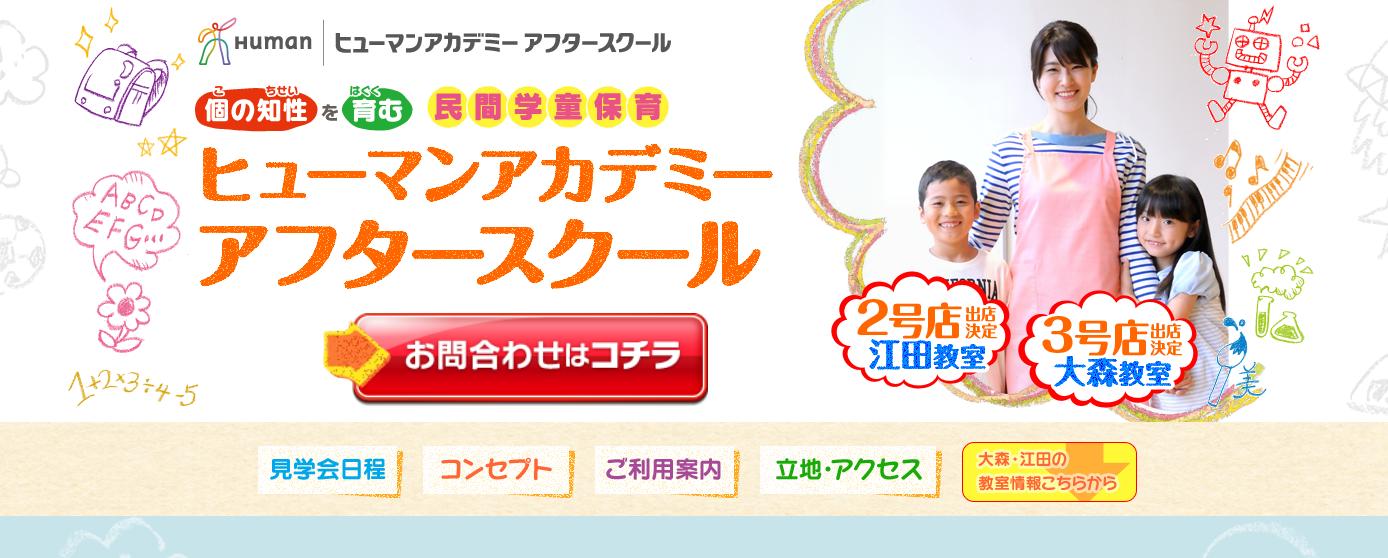 ヒューマンアカデミー(WEB)
